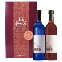 「MARIE マリエ 白」は島根県産デラウェアをベースに、 糖質をカットしカロリーを抑えたワインです...