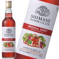 島根ワイナリーで親しまれているワインです。  島根県産ぶどうを使用し甘口に仕上げたスイート赤ワイン。...
