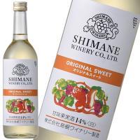 島根ワイナリーで親しまれているワインです。  島根県産ぶどうを使用し甘口に仕上げたスイート白ワイン。...