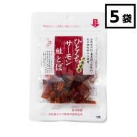 ひとくちサーモン鮭とば 30g x 5袋 珍味 おつまみ お取り寄せ ギフト 北海道産 三海幸