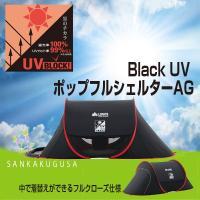 サンシェード 日よけ ロゴス (Black UV ポップフルシェルター-AG) ワンタッチテント サンシェード ビーチ 海水浴 着替え 組立一瞬