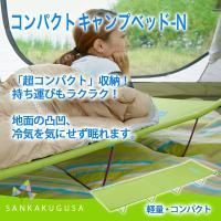 小さく「超コンパクト」に収納できるキャンプベッド!  持ち運びもラクラク!  総重量:(約)3.4k...