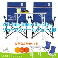 [セット内容] ・2FDサイドテーブル 6040 メイプル  ・2リラックアームチェア ×2脚  ☆...