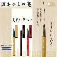 日本の筆造りの起源といわれる奈良筆。その奈良筆の歴史に培われた匠の技と心を継承する<あかしや&...