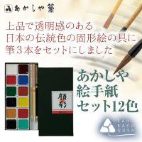 上品で水に溶けやすく、透明感のある日本の伝統色。  重金属(鉛・クロム・水銀等)を一切使用せ...