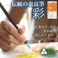 水彩画、スケッチにイラスト、写経まで、 描き方に決まりはありません。  奈良筆の伝統を継ぐ筆...