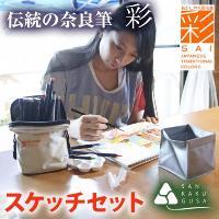 『彩』  水彩画、スケッチにイラスト、写経まで、  描き方に決まりはありません。  奈良筆の...