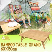 竹でつくられたシンプルなローテーブル。  脚をたためばコンパクトになるので、持ち運びに便利。...