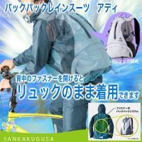 背中のファスナーを開けるとリュックを背負ったまま着用できます。  リュック対応のサイクルレインスーツ...