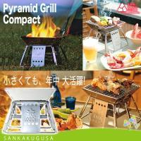 ハイキングや休日のベランダBBQ用に  開発された小さな小さな  ピラミッドグリルです。  ...