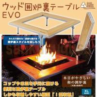 コップやお皿を手元に置ける 便利な木目が優しい和の囲炉裏テーブル   総重量:(約)10.9kg サ...