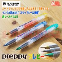 低価格でも書きやすい万年筆、 プラチナのかわいい万年筆「PREPPY」  ペン先やキャップと同じ色の...