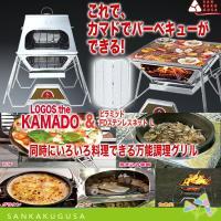ピザ釜やオーブン、10inchダッチオーブン調理も、もちろん焚火台としても使える万能調理グリルKAM...