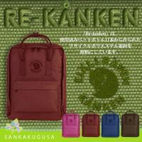 Kankenに新しい仲間「Re-kanken」  自然環境に配慮したリサイクル素材  「Re-kan...