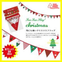 楽しいクリスマスパーティーを盛り上げる、フラッグガーランド。  お手軽なお値段とその可愛いデザインで...
