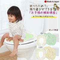 日本製 お子様のトイレトレーニングや帰省や外出時のトイレのサポート用品です。コンパクトに折りたため、...
