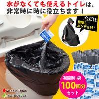 「日本製」水分を固める凝固剤と袋の100回分セットに今だけ目隠し用の簡易ポンチョ付です。防災、地震な...