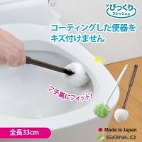 トイレブラシ コーティング用トイレクリーナー 掃除 おしゃれ 便器 便所 ふち裏 汚れ 洗剤なし 水だけ 日本製 びっくりフレッシュ サンコー
