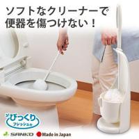 トイレブラシ びっくりトイレクリーナーケース付 セット 収納 掃除 おしゃれ 便器 便所 洗剤不要 水だけ 日本製 びっくりフレッシュ サンコー 汚れ落とし