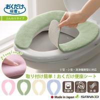便座カバー 消臭ふんわりベンザシート 無地 O型 U型 洗浄暖房型 貼る 洗える 洗濯 アンモニア消臭 おしゃれ 日本製 おくだけ吸着 サンコー ずれない