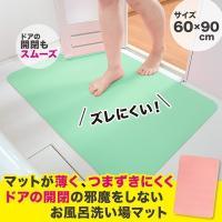 薄くてつまずきにくく、すべりにくいお風呂マットです。床の冷たさやドアの開閉時も邪魔になりません。 ・...
