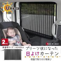 「日本製」車の窓からの強い日差しを防ぎ、お肌を守ります。吸盤で車の窓ガラスに取り付けるだけですので、...