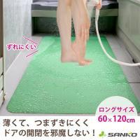 お風呂洗い場マット ロング 滑り止め 浴室 転倒防止 子供 高齢者 介護 薄い 安心 バス ズレない つまずきにくい サンコー