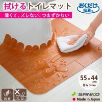 日本製 拭くだけでサッと汚れが落とせる耐水性が良い、汚れに強いトイレマットです。 ・便器と床の隙間を...
