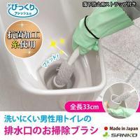 トイレブラシ びっくり男性用トイレ排水口洗い  小便器 抗菌 グレー 掃除 おしゃれ 便器 便所 ふち裏 汚れ 洗剤なし 水だけ 日本製 びっくりフレッシュ サンコー