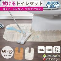 トイレマット 拭ける フロア ウッド 木目調 抗菌 はっ水 ずれない 滑り止め おしゃれ アンモニア臭 消臭 日本製 おくだけ吸着 ロング 60×85cm サンコー