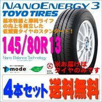 ■送料・税込価格  ■MADE IN JAPAN(日本製) ■メーカー : TOYO TIRES【ト...