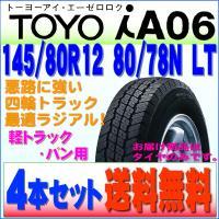 ■送料無料 ■メーカー : TOYO TIRES【トーヨータイヤ】 ■タイヤ : i A06(小型ト...