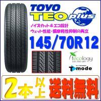 ■送料:1〜4本まで  680円  ■メーカー : TOYO TIRES【トーヨータイヤ】 ■タイヤ...