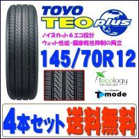 ■送料無料 ■メーカー : TOYO TIRES【トーヨータイヤ】 ■タイヤ : TEOplus/テ...