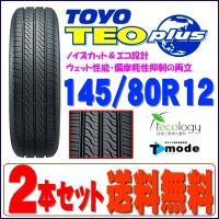 ■当日発送対応 ■メーカー : TOYO TIRES【トーヨータイヤ】 ■タイヤ : TEOplus...