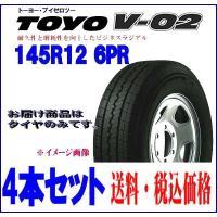 ■送料無料 ■メーカー : TOYO TIRES【トーヨータイヤ】 ■タイヤ : V02(軽自動車用...