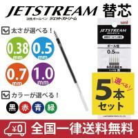 ジェットストリーム ボールペン 替え芯 替芯 5本セット 色と太さが選べる 黒 赤 青 緑 三菱鉛筆 uni JETSTREAM SXR-80 多機能用