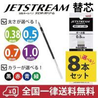 ジェットストリーム ボールペン 替え芯 替芯 8本セット 色と太さが選べる 黒 赤 青 緑 三菱鉛筆 uni JETSTREAM 多機能用