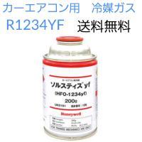 カーエアコン用 冷媒ガス R1234YF 200グラム サービス缶 送料無料 HFO-1234YF ソルティスYF