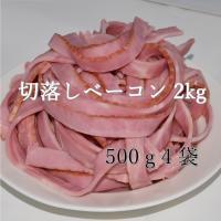 端切ベーコン 1kg(500g×2袋) 冷凍 \650 激安 旨い 朝食 お弁当 おかずにいろいろ使えて毎日大活躍