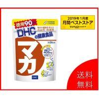 DHC マカ 徳用90日分 270粒 送料無料 定番