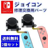Nintendo Switch ジョイコン スティック 修理交換用パーツ 2個セット コントローラー 任天堂 ゲーム 周辺機器  定番