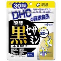 DHC 醗酵黒セサミン+スタミナ 30日分 定番