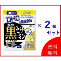 2個セット DHC 醗酵黒セサミン+スタミナ 30日分 定番
