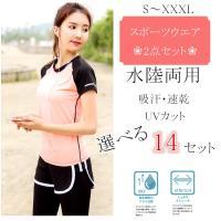 【送料無料】水陸両用 UVカット スポーツウェア セット 半袖 Tシャツ レギンス セットウェア ス...