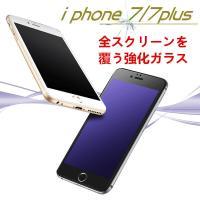 素材:強化ガラス特殊保護フィルム 対応機種: ・iphone7・7Plus ・鋭利な物で当たってもキ...