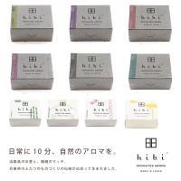 お香 アロマ hibi ラージボックス 30本入 専用マット付 癒しグッズ プレゼント