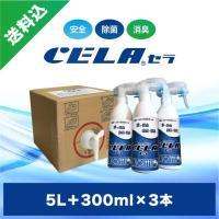 弱酸性次亜塩素酸水CELA(セラ)水の5リットル1箱(ノズルコック付)と300mlスプレーボトル3本...