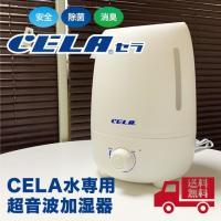 【限定100台】CELA(セラ)水専用超音波加湿器   タンク容量4.8リットル   購入日から半年保証