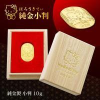 ■サイズ 小判:約39×26mm、桐箱:約たて10×よこ8×高さ3.6cm、金箔ギャランティーカード...